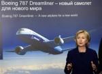 Russia Clinton